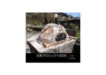 石窯プロジェクト2009.jpg